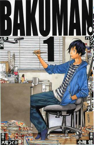 Bakuman Manga Cover Volume 1