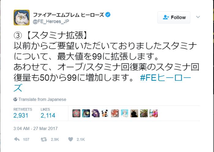 FE-Twitter
