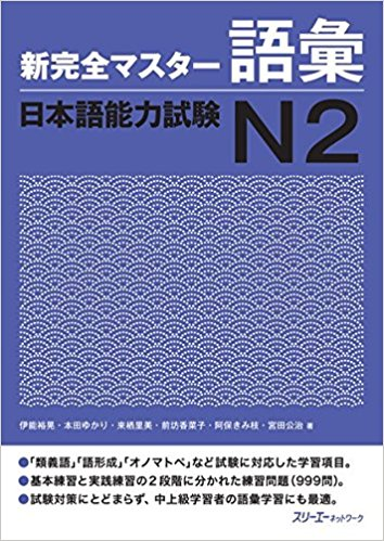 Japanese Language Proficiency Test JLPT N2 Vocabulary Goi 日本語能力試験 語彙
