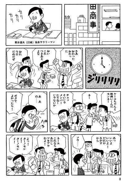 Warau Salesman Manga Page 1